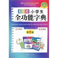 彩图版小学生全功能字典(32开) 说词解字辞书研究中心著 9787513805209