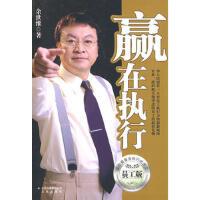 【正版二手书9成新左右】赢在执行(员工版 余世维 北京出版社