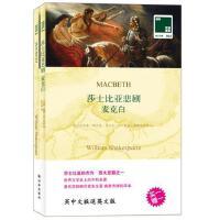 莎士比亚悲剧麦克白(英文版书+中文译本)全套2册中英文对照书籍双语读物译林经典外国畅销小说原著英语名著书籍
