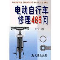 电动自行车修理466问 崔万安 金盾出版社【新华书店 正版保障】