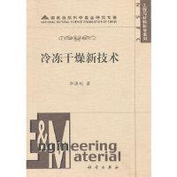 冷冻干燥新技术/工程与材料科学系列 华泽钊 科学出版社 9787030166043