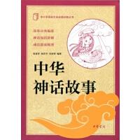 中华神话故事(中小学传统文化必读经典)