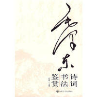 【正版二手书9成新左右】毛诗词书法鉴赏 石磊 内蒙古文化出版社