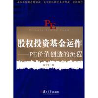 【二手书8成新】股权投资基金运作:PE价值创造的流程 叶有明 复旦大学出版社