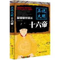 正说大明十六帝 刘亚玲 当代世界出版社 9787509012611 新华书店 正版保障