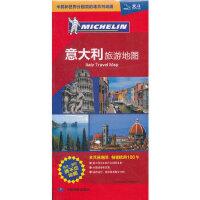 意大利旅游地图(1:180万)/米其林世界分国目的地系列地图,本书编写组,中国地图出版社,9787503162145