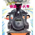 【新书店正版包邮】三个淘气包系列:快跑,小火车(在趣味中阅读,在游戏中成长) (日)雪野由美子,上野与志 ,(日)末崎