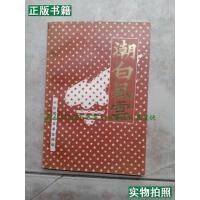 【二手9成新】潮白�L�中共密云县委宣传部华都出版社
