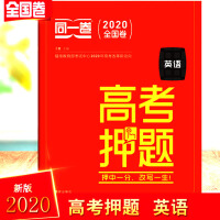 2020新版 同一卷 高考押题 英语 全国卷 高考英语押题预测卷专项练习题命题高三高考英语复习全真模拟测试卷