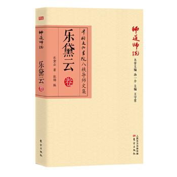 师道师说:乐黛云卷中国比较文学拓荒人、著名学者乐黛云先生之精选文集,一展学术大家之风范。