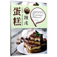 蛋糕技法/孙杰/编著/139种蛋糕款式/调混/搅拌/打发/烘烤/新手/烘焙/从零开始/实用工具书