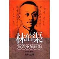 【正版二手书9成新左右】林伯渠的青少年时代 涂绍钧 等 长江文艺出版社