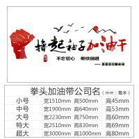 亚克力墙贴3d立体公司企业文化墙标语励志贴纸激励文字办公室装饰 935拳头加油-红+黑色(带公司名) 超