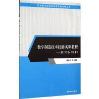 数字制造技术技能实训教程――加工中心(中册)