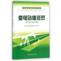 变电站值班员(电力生产单位专用石油企业岗位练兵手册)
