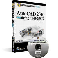 【正版二手书9成新左右】AutoCAD 2010中文版电气设计基础教程(配( 张云杰 邱慧芳 清华大学出版社