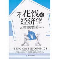 不花钱的经济学,陈皮,中国纺织出版社,9787506461054【正版图书 质量保证】