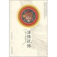 活佛说佛 多识仁波切 本书由(佛教理论框架及其导读)两部分组多识仁波切 著甘肃民族出版社
