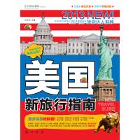 中国国家旅游杂志出品:美国新旅行指南(彩)(中国国家旅游杂志总策划!新视角、新体验、新玩法!)