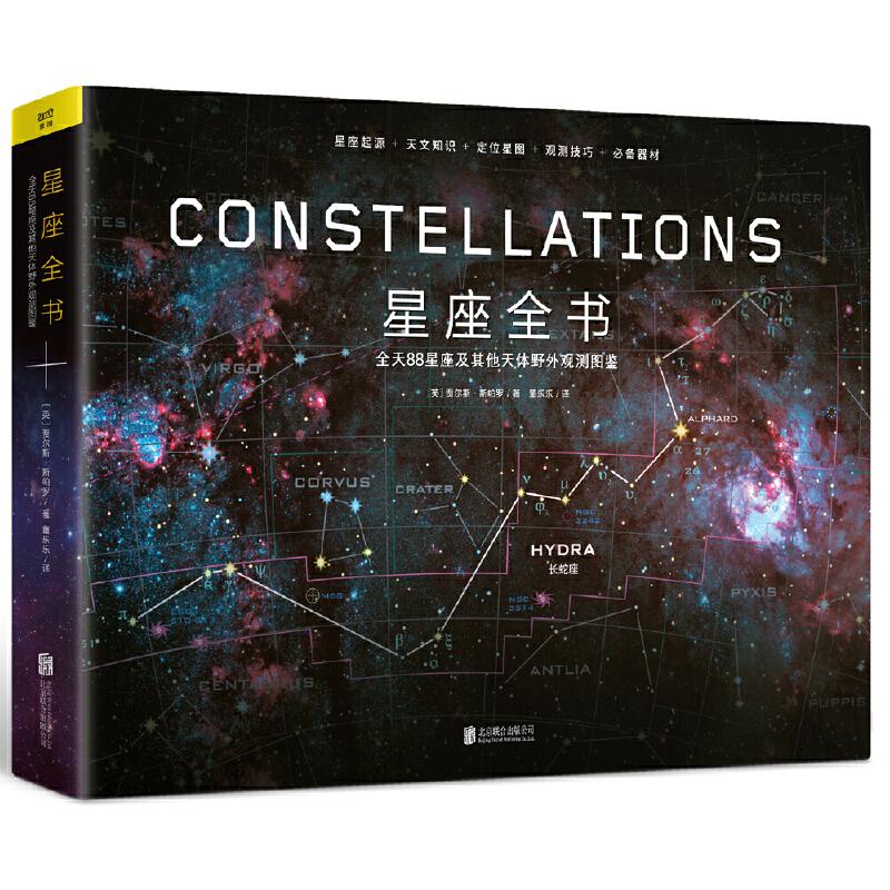 星座全书 观星进阶必备图书,有关星座的一切,都能在这里找到答案!星座起源+天文知识+定位星图+观测技巧+必备器材,《星座之美》和《宇宙之美》的集大成者,带你探寻无际的星空,领略宇宙的至美。