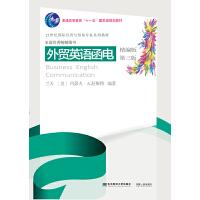 外贸英语函电:精编版(第三版)