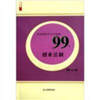 【二手书8成新】农民朋友不可不知的99个创业法制 黄鹤 江西教育出版社