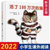 活了100万次的猫 绘本 四五六年级推荐 佐野洋子著 活了一百万次的猫绘本 接力出版社 幼儿早教启蒙认知童书 3-6-