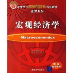 宏观经济学 祁华清 ,王新华,李晓燕 9787302149385 清华出版社