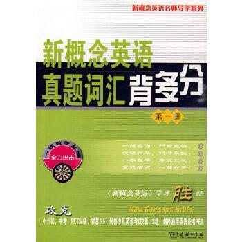新概念英语真题词汇背多分 (第一册)