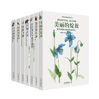环喜马拉雅生态博物丛书(套装7册)