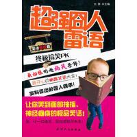 【正版二手书9成新左右】《笑话连连看之�迦死子铩� 大饼 天津人民出版社
