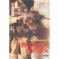 【正版二手书9成新左右】我在伊拉克经历战火:十位华语记者的战地手记文汇纪实丛书 师永刚 文汇出版社