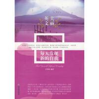 【正版二手书9成新左右】《每天发现新的自我》 方雪梅译 天津教育出版社
