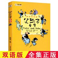 正版 父与子全集 英汉对照版 漫画书籍中英文对照 6-10-12岁少儿图书漫画书籍儿童故事书 亲子读物小学生课外书阅读