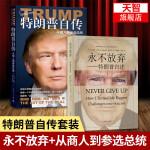 特朗普自传套装 特朗普自传(从商人到参选总统)+永不放弃:特朗普自述(2册)
