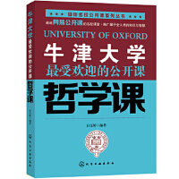 牛津大学受欢迎的公开课:哲学课 白雯婷 化学工业出版社 9787122192998