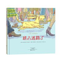 金羽毛 世界获奖绘本 班吉迷路了 帕特里夏・福德 海燕出版社 9787535073631
