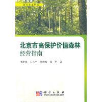 北京市高保护价值森林经营指南