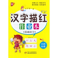 汉字描红作业本-基础汉字 一年级写字第一课 内附贴画 清晰大字 规范书写  循序渐进  家校通用