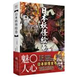 日本妖怪绘卷