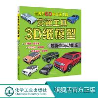 交通工具3D纸模型 越野车与功能车 幼儿少儿动手动脑 家庭亲子教育激发想象力玩具书儿童益智游戏折纸书 安全手工制 作动手