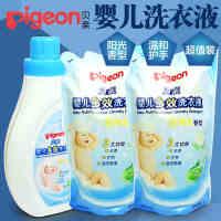 贝亲洗衣液婴儿多效洗衣液宝宝儿童衣物清洗剂阳光香 PL247