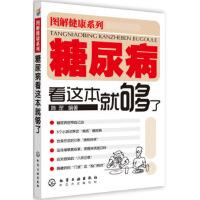 【正版二手书9成新左右】糖尿病看这本就够了 陈罡 化学工业出版社