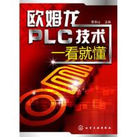 欧姆龙PLC技术一看就懂 蔡杏山 化学工业出版社 9787122177827 新华书店 正版保障