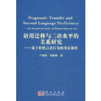 语用迁移与二语水平的关系研究