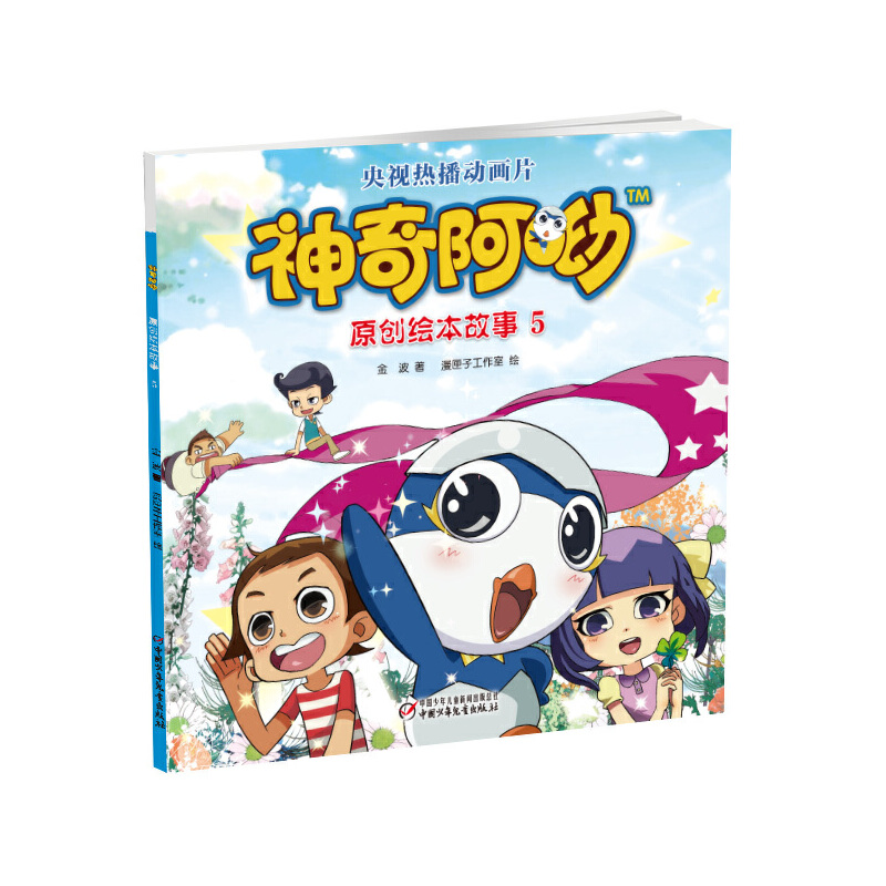 神奇阿呦 原创绘本故事5央视热播动画片衍生图书,100多个手、眼、脑协调,让宝宝越玩越聪明!