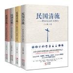 民国清流那些大师们1-4(全四册)