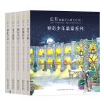 神奇少年桑桑系列(全5册,含《奥当女孩》《里娅传奇》《新月当空》《马兰花开》《彩虹之心》)
