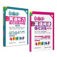 周计划:小学英语阅读+英语听力(三年级)(套装共2册)(MP3下载+二维码扫听)