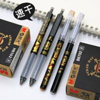 晨光文具海贼王航海王H6102按动中性笔芯速干笔0.5mm办公签字笔考试学生用水笔中性笔黑金系列